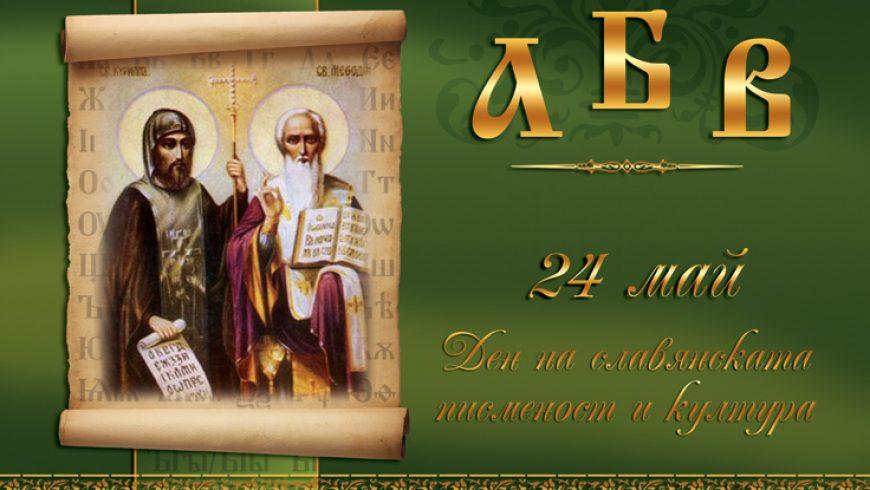 Приветствия по случай 24 май – Деня на българската култура и просвета и на славянската писменост