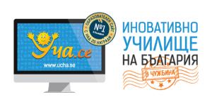 inovativno-uchilishte-chuzhbina 2015 2016