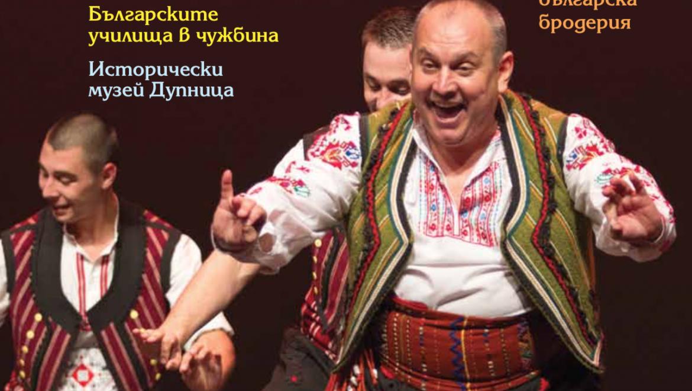 """Списание """"Изживей България"""""""