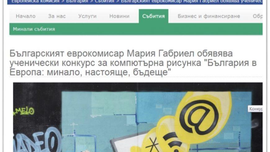 """Ученически конкурс за компютърна рисунка """"България в Европа: минало, настояще, бъдеще"""""""