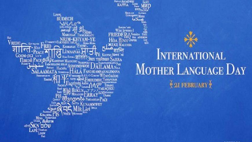 Международен ден на майчиния език – International Mother Language Day