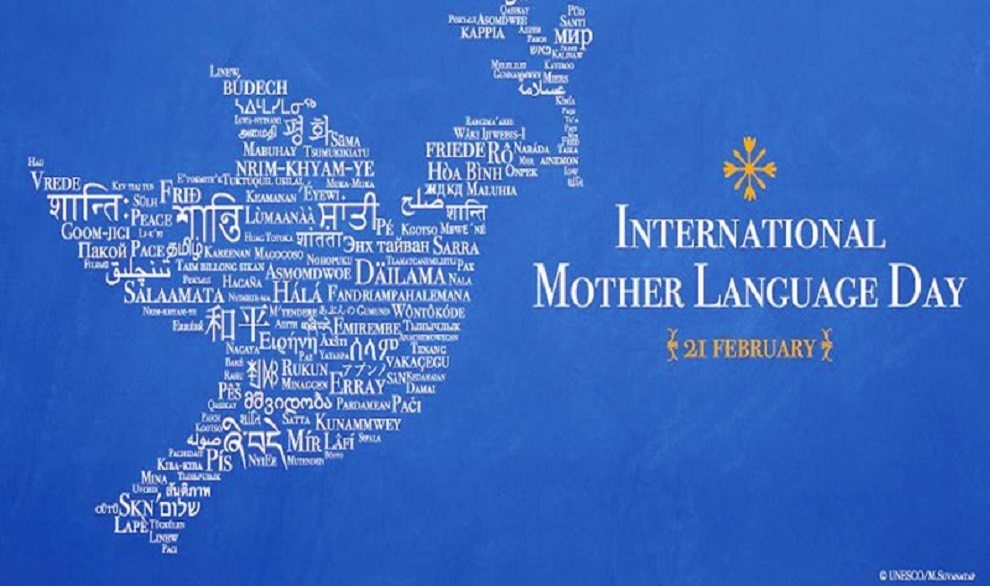 Честит празник – Ден на майчиния език