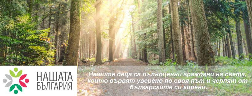 Предложение за детски летен лагер в България, юли 2019 г. *Ранно записване*