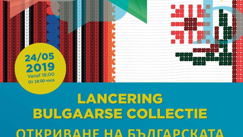 Oткриване на българска секция към общинската библиотека в Скаарбеек