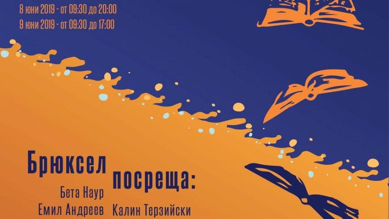 Първи Фестивал на българската книга в Брюксел, 7-9 юни
