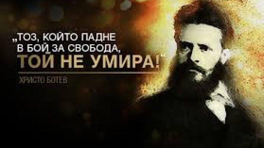 2 юни-Ден на Ботев и на загиналите за свободата и независимостта на България