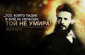 Ден на Ботев и на загиналите за свободата и независимостта на България
