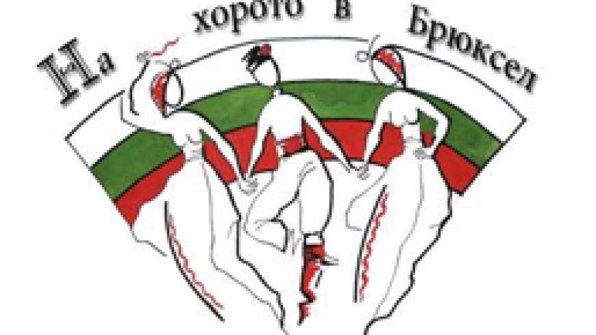 Голямото лятно хоро- утре, 22.06.2019г. La grande soirée des danses bulgares demain