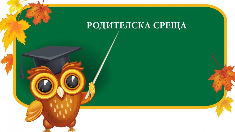 Покана за събранието на родителския съвет и учителите