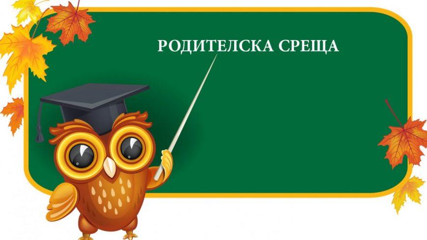 """Покана (чрез линк и телефони) за общо онлайн събрание на родителите в училище ,,Пейо Яворов"""""""