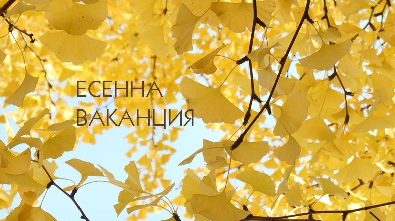 Есенна ваканция Вси светии – Congé d'automne (Toussaint) от  2 до 11 ноември 2020г.