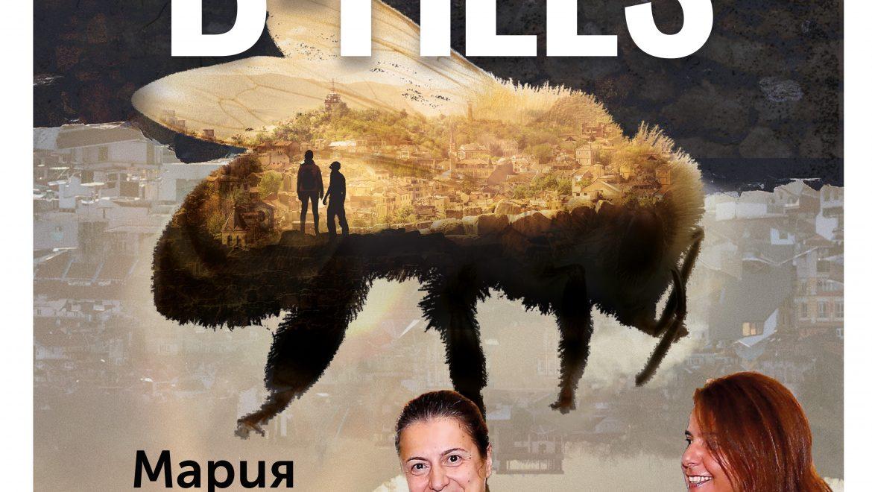 Покана за среща-разговор с Мария Павлова – автор на романа 'Мистерията B-Files'- 30.11.2019г.