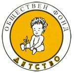 """30 ГОДИНИ ОБЩЕСТВЕН ФОНД """"ДЕТСТВО""""-                               30 ГОДИНИ  САМО  ДОБРИНИ"""