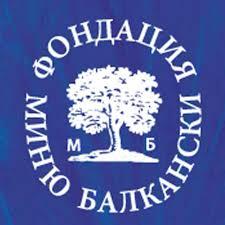 "Школи – 2020 година в база на Фондация ""Миню Балкански"""