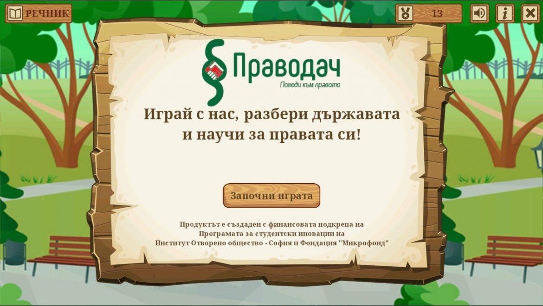 """Покана за записване на СИП """"Гражданско образование"""" с ръководител г-н Васил Стойнов"""