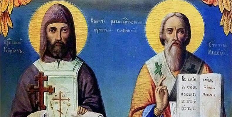 11 май – Ден на светите братя Кирил и Методий