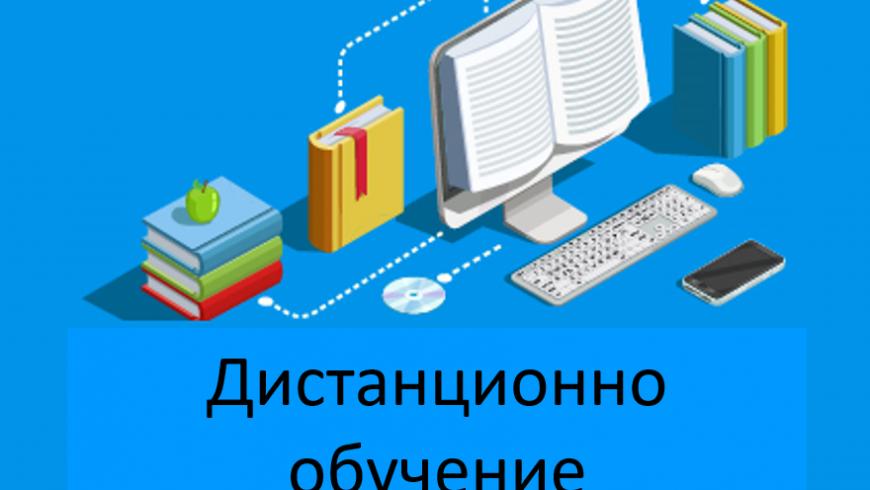 В седмицата от 19-ти до 24-ти април онлайн обучение