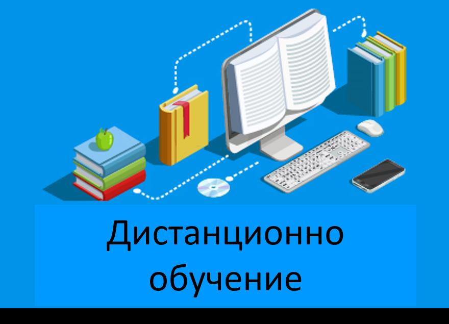 Онлайн обучение от събота, 27-ми март до 04-ти април 2021г.