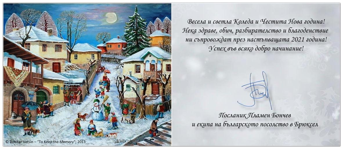 Поздравителна картичка от посланик Пламен Бончев и екипа на българското посолство в Брюксел