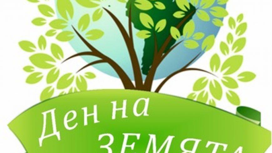 Световен ден на Земята – 22 април 2021