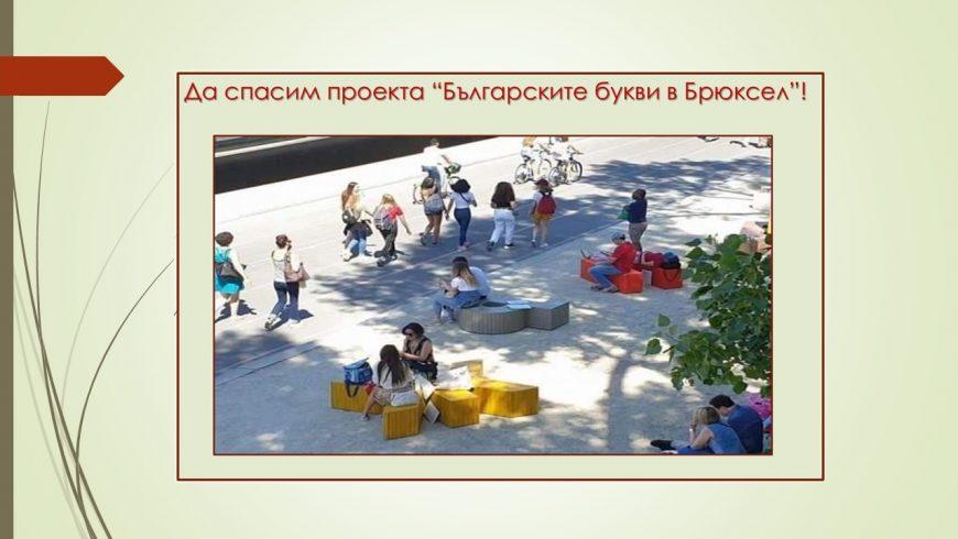 """Да спасим проекта """"Българските букви в Брюксел""""!"""