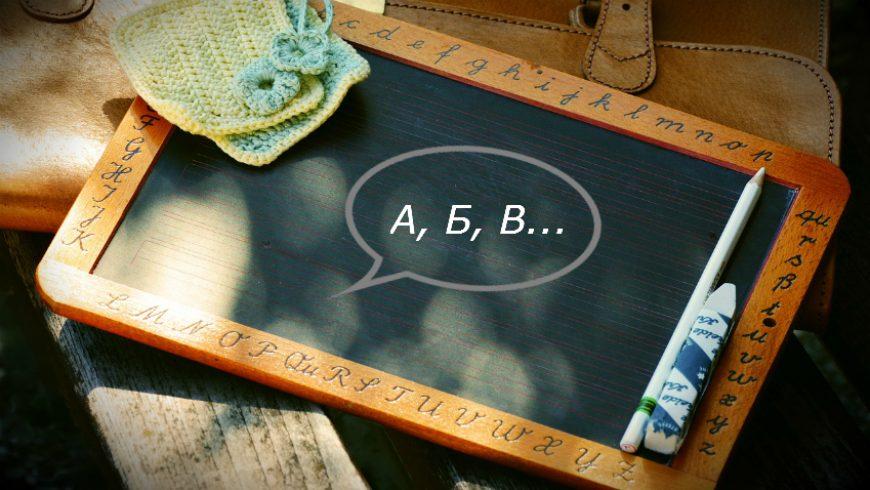 Курс по български език за възрастни – Cours de la langue bulgare pour adultes, niveau A1
